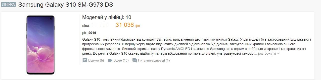Samsung Galaxy S10 впав в ціні до рекордного мінімума