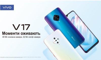 Натхненний діамантами: смартфон vivo V17 стане новим улюбленцем молоді в Україні