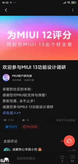 Xiaomi почала розробку прошивки MIUI 13