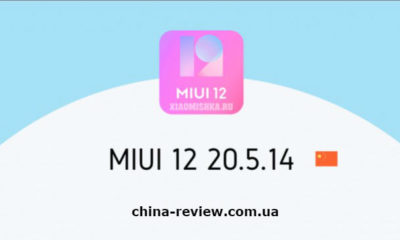 Нова MIUI 12 Beta доступна для 11 смартфонів Xiaomi