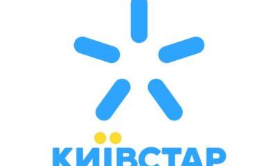 Київстар: Перейти на контрактний тариф з передоплати тепер можна віддалено