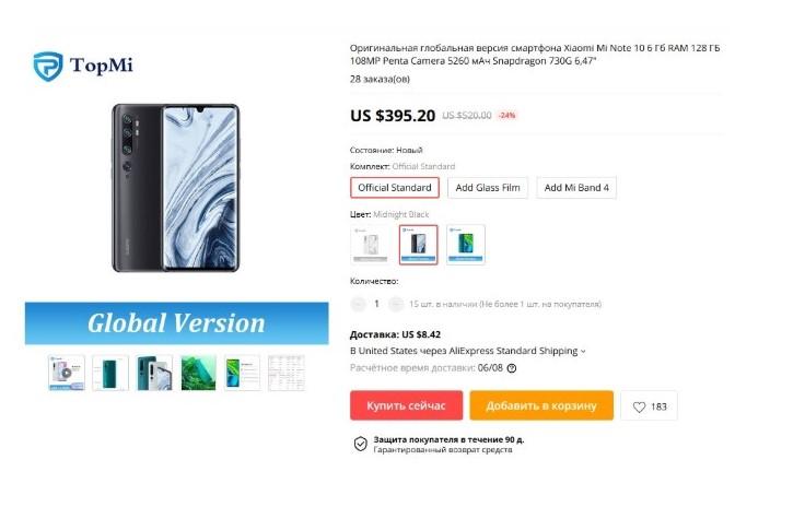 Смартфон Xiaomi Mi Note 10 впав в ціні до рекордно низького рівня