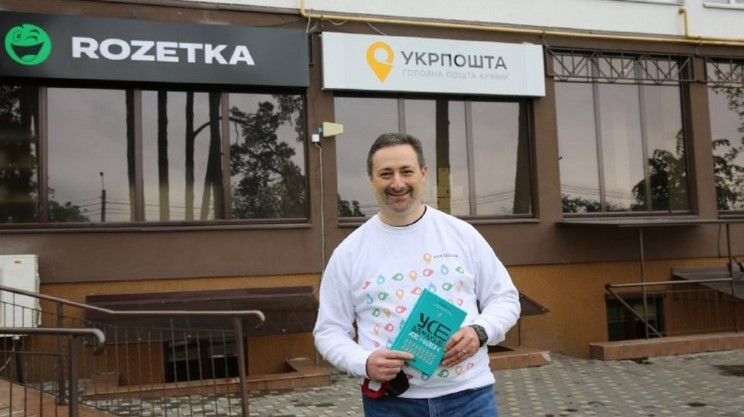 Національний поштовий оператор Укрпошта і інтернет-магазин Rozetka збираються до кінця року відкрити більше 130 партнерських відділень для доставки товарів по всій країні. Доставка придбаних на сайті Rozetka товарів в такі відділення є безкоштовною, незалежно від суми замовлення.