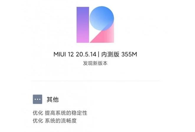 Нове оновлення MIUI 12 було відкликано для половини смартфонів Xiaomi