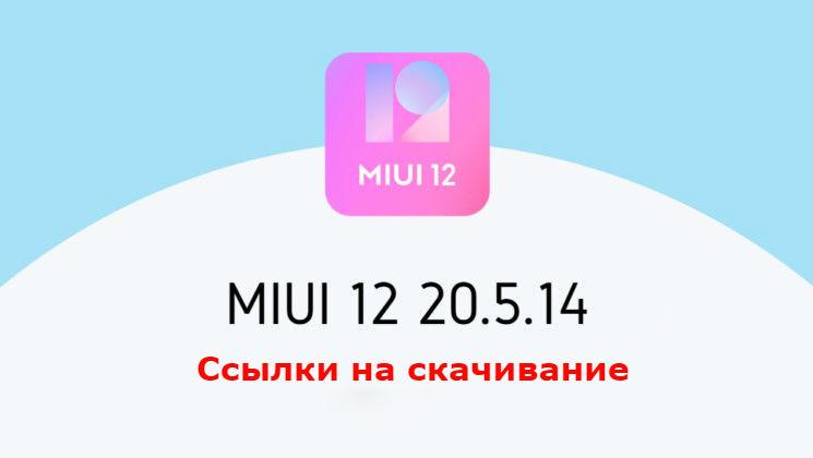 Xiaomi тестує MIUI 12 і з'явилася інформація, що протягом тижня розробники відсіяли більшу частину смартфонів через виявленнях різних проблем. На даний момент крайньої версією є MIUI 12 Beta 20.5.14, яку можна встановити прямо зараз на 11 моделей.