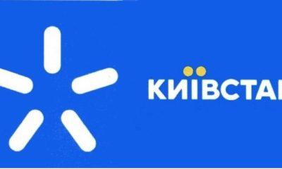 Kyivstar заманює абонентів новими тарифними планами