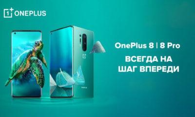 Оголошений старт продажів смартфонів OnePlus 8 і OnePlus 8 Pro в Україні