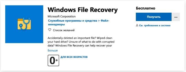 Windows 10 ,отримала програму для відновлення втрачених і видалених файлів