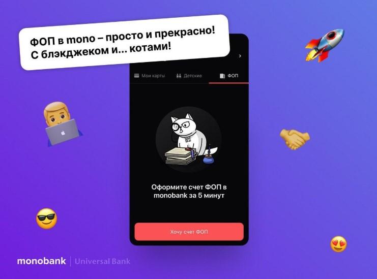 monobank починає відкривати рахунки для ФОП - безкоштовно і без плати за обслуговування