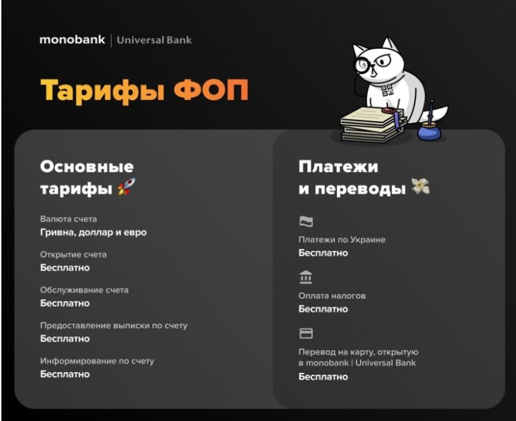 monobank pochynaye vidkryvaty rakhunky dlya FOP - bezkoshtovno i bez platy za obsluhovuvannya