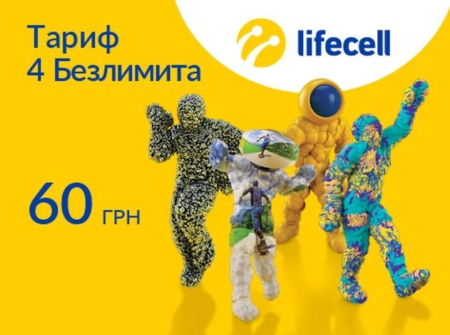 """Новий доступний тариф від """"Lifecell"""" 4 безлімітів за 60 грн"""
