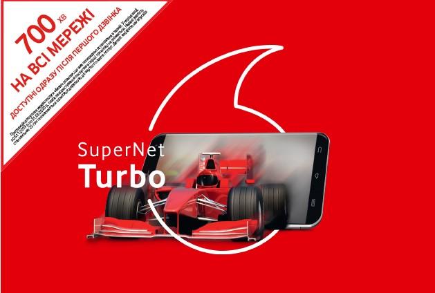 Vodafone SuperNet Turbo - 700 хвилин на дзвінки всіх телефонів України