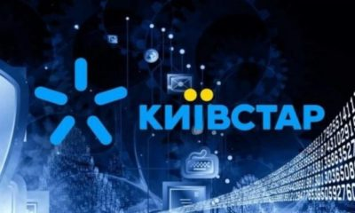 Kyivstar attracts new subscribers with favorable rates