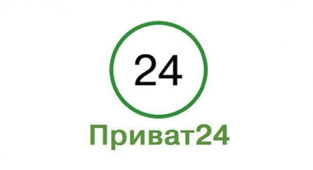 Додаток Приват24 не працює по всій Україні