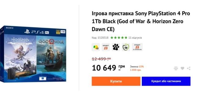 Sony PlayStation 4 стала більш доступною по всій Україні