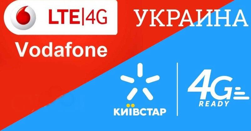 """Об'єднання """"Київстар"""" і """"Vodafon"""": які номери тепер будуть - 098 або 066"""