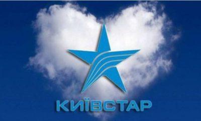 Київстар запустив найкращий тариф за 90 гривень в день