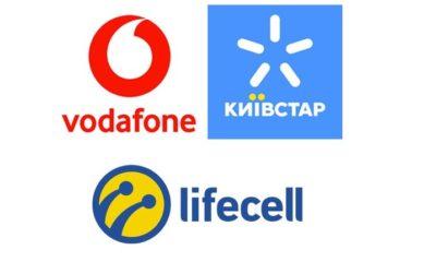 Vodafone, Kyivstar, Lifecell не змогли знизити ставку інтерконекту в мобільних мережах України