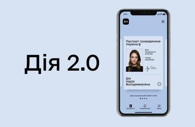Оновлене додаток «Дія» спростить життя багатьом українцям
