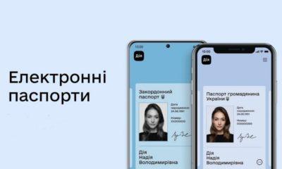 Паспортний контроль в аеропорту «Бориспіль» тепер можна пройти за допомогою програми «Дія»