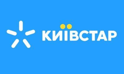Тариф Kyivstar пропонує 20 Гб інтернету всього за 100 гривень на місяць
