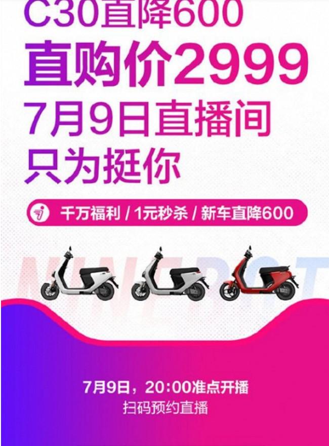 Xiaomi презентувала найдоступніший електричний скутер