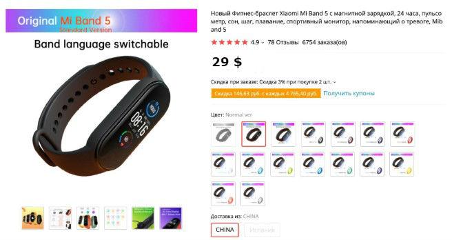 Xiaomi Mi Band 5 нищівно рухнув в ціні до рекодного низького рівня