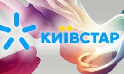 """""""Київстар"""" повернув важливу послугу за доступними дзвінків"""