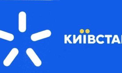 """""""Київстар"""" попередили абонентів щодо покриття"""