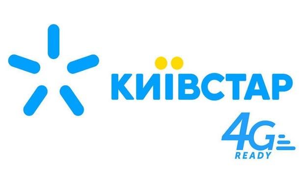 """В """"Київстар"""" попередили про мобільний інтернет: потрапили відразу шість областей"""