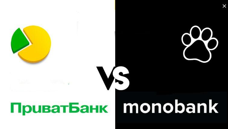 Приватбанк и монобанк: починають працювати по-новому