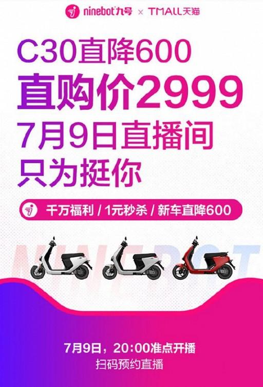 Xiaomi під брендом Ninebot презентувала електроскутер за ціною смартфона