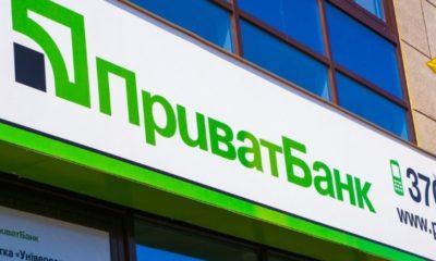 ПриватБанк кинувся блокувати гроші на рахунках українців через новий закону