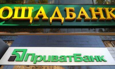 Нацбанк ввів нові правила роботи ПриватБанка і ОщадБанка