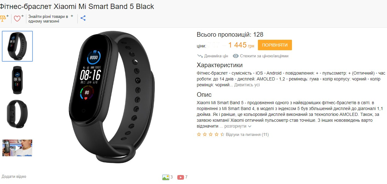 Xiaomi Mi Band 5 обвалився в ціні до рекодного мінімума