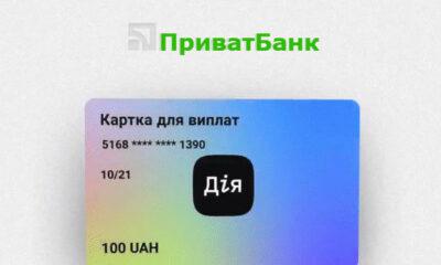 ПриватБанк додав новий набір карт в Apple і Google Pay в стилістиці додатки «Дія»