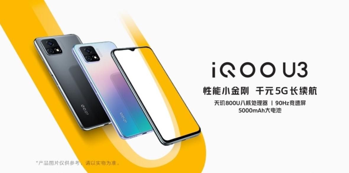Офіційно представлений Vivo iQOO U3 з 90-Гц дисплеєм і ємною батареєю в 5000 мАг