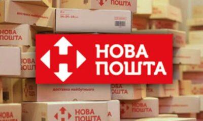 «Нову пошту» звинуватили в завищенні ціни доставки посилок в два рази