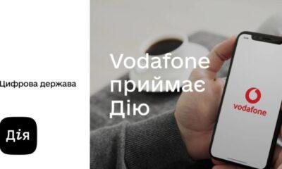 Vodafone одним з перших серед українських операторів починає використовувати додаток «Дія»