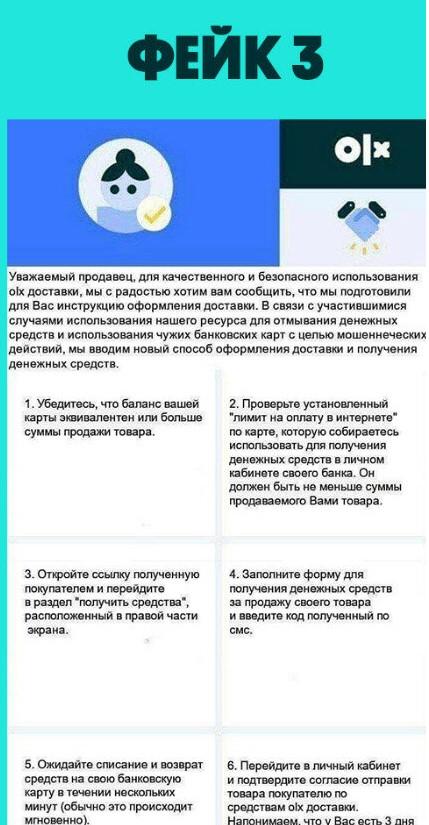 Українцям розповіли, як встановити особу шахраїв на OLX та Новій Почті