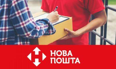 Співробітник «Нової Пошти» замовляв товари в онлайні, підробляв накладні і забирав їх безкоштовно