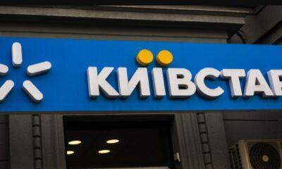 Київстар поверне українцям витрачені на зв'язок гроші