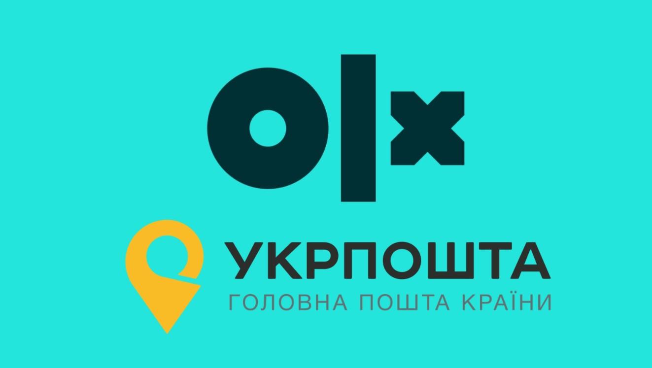 Укрпошта і OLX продовжили популярну акцію