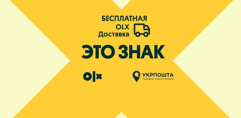 Укрпошта і OLX звернулися до українців