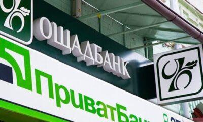 Ціна обслуговування банківських карт Приватбанка і Ощадбанка взлетять від 0 до 3000 гривень
