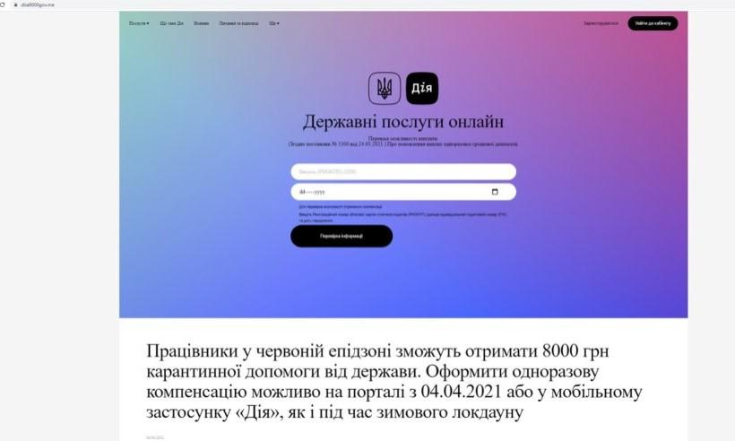 "Shakhrayi kradutʹ hroshi ukrayintsiv cherez klon ""Diyi"""
