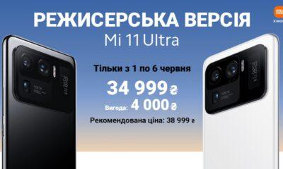 Старт продаж влагманського смартфон Xiaomi Mi 11 Ultra в Україні з великою скидкою