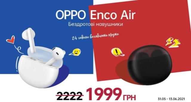 Неперевершене звучання та жодних дротів: Україна зустрічає навушники OPPO Enco Air за 1999 гривень