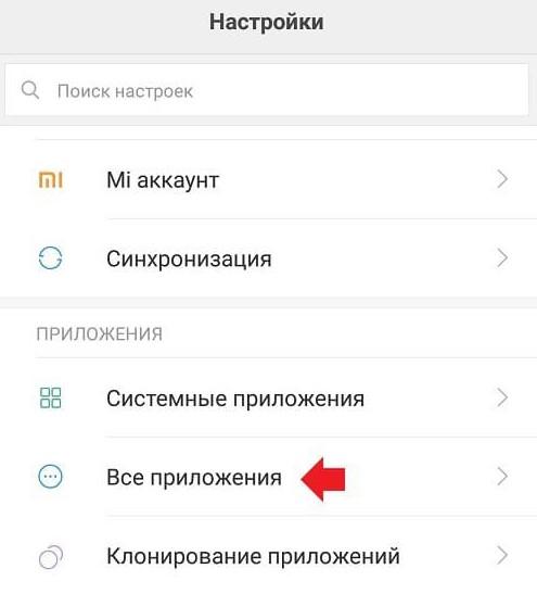 Як відключити збір даних в смартфонах Xiaomi, Redmi і Poco
