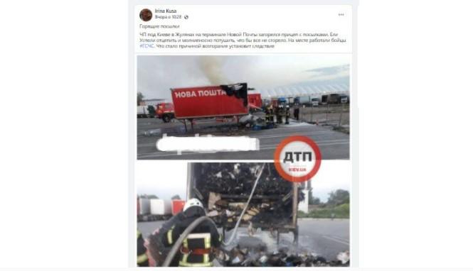 В Києві згоріли посилки Нової пошти